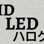 ヘッドライトバルブの種類と違い