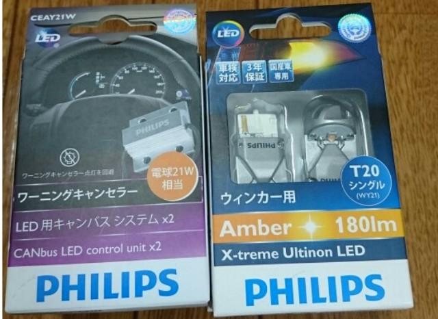 明るい!フィリップス製LEDウィンカーバルブを取り付けてみた!