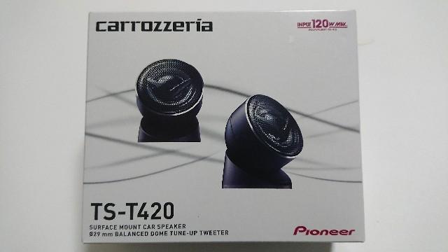 カロッツェリア製ツィーター(TS-T420)の取り付けた感想
