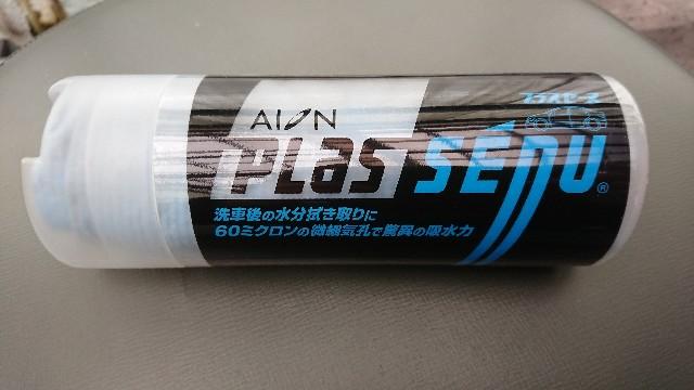 洗車用タオル「プラスセーヌ」の評価!感想!