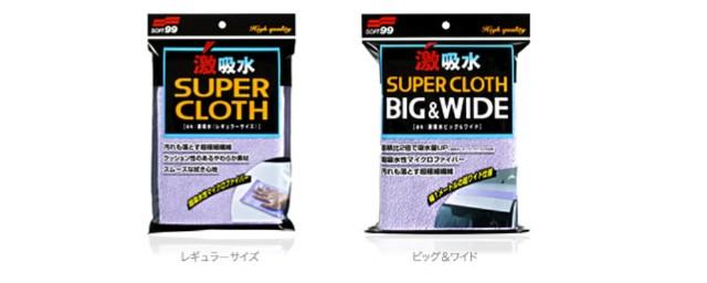 洗車タオル「激吸水スーパークロス」の評価!感想!
