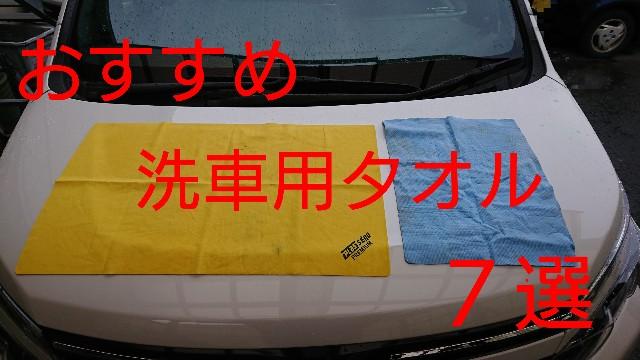 悩んだ人必見!洗車用おすすめタオル7選!!