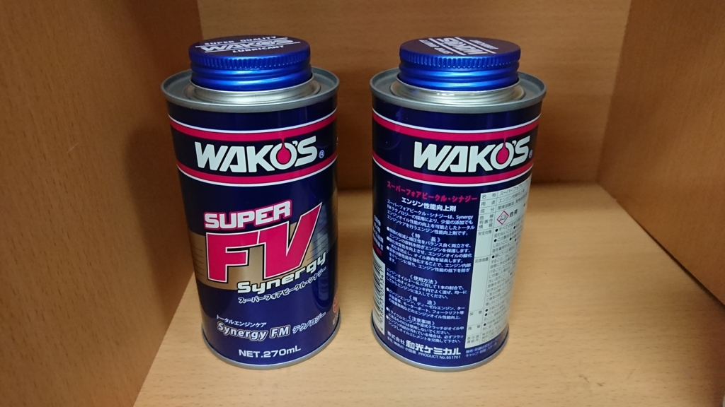 エンジンオイル添加剤のおすすめは「スーパーフォアビークル シナジー」