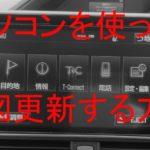 トヨタ純正T-Connectナビの地図をパソコンを使って更新をする方法