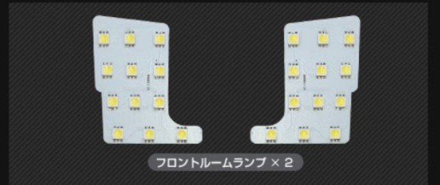 LEDルームランプ種類とおすすめを紹介!!