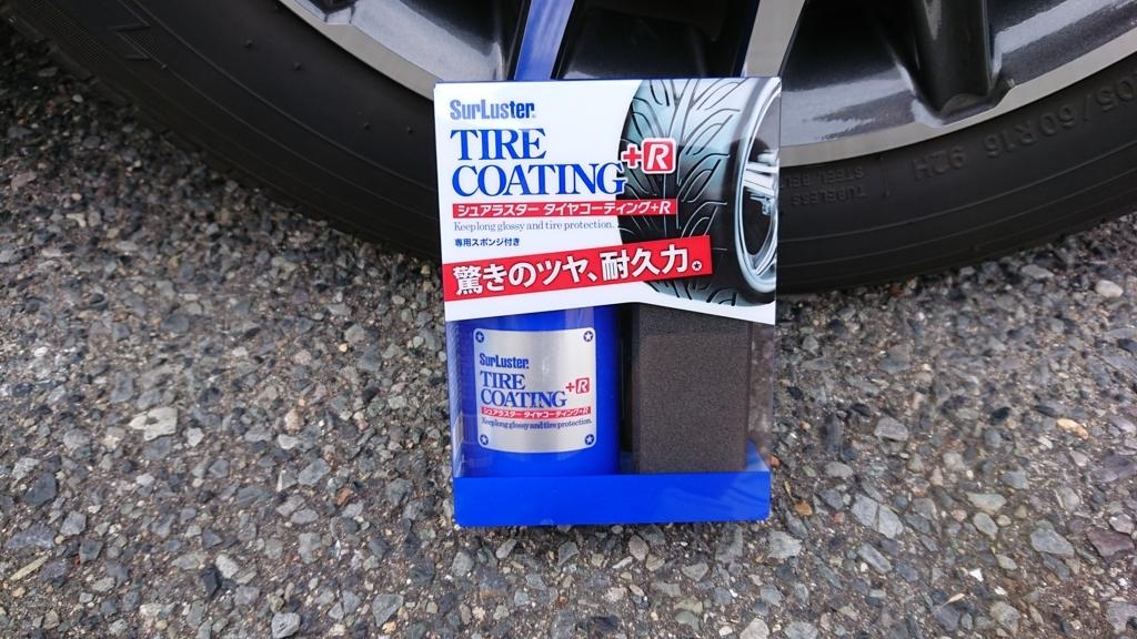 【追記】劣化を抑えるおすすめ水性タイヤワックス!シュアラスター製「タイヤコーティング(ワックス)+R (S−89)」の使用感想