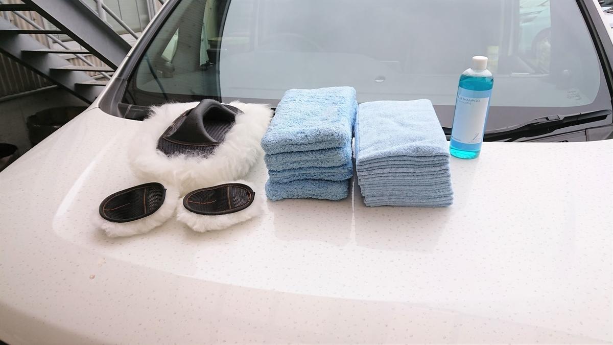 使って納得!カーウォッシュシフトの洗車セット「洗車マスターセット」の使用感想