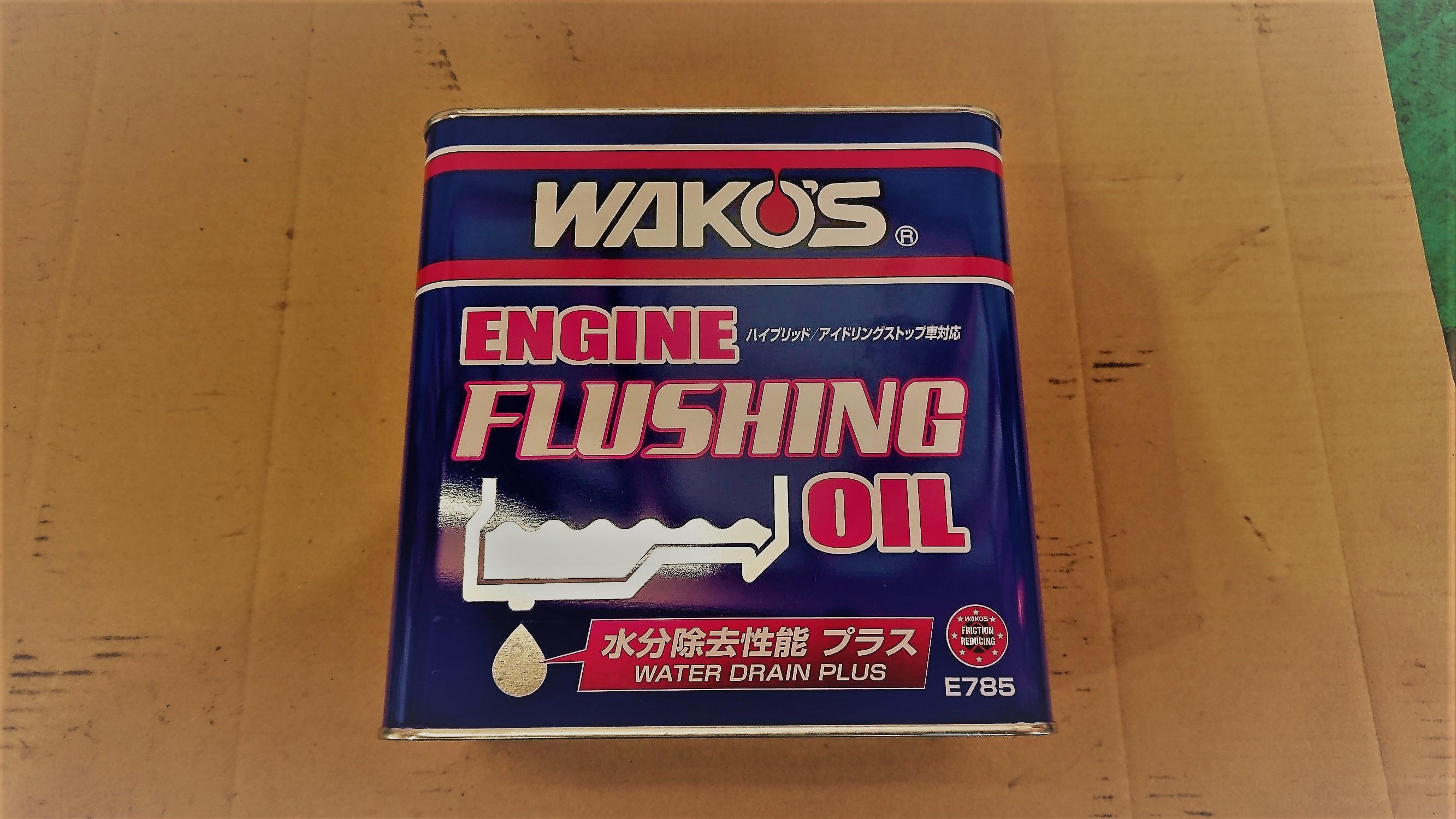 フラッシング剤とは?エンジン内部をクリーンにする?種類とおすすめを紹介!