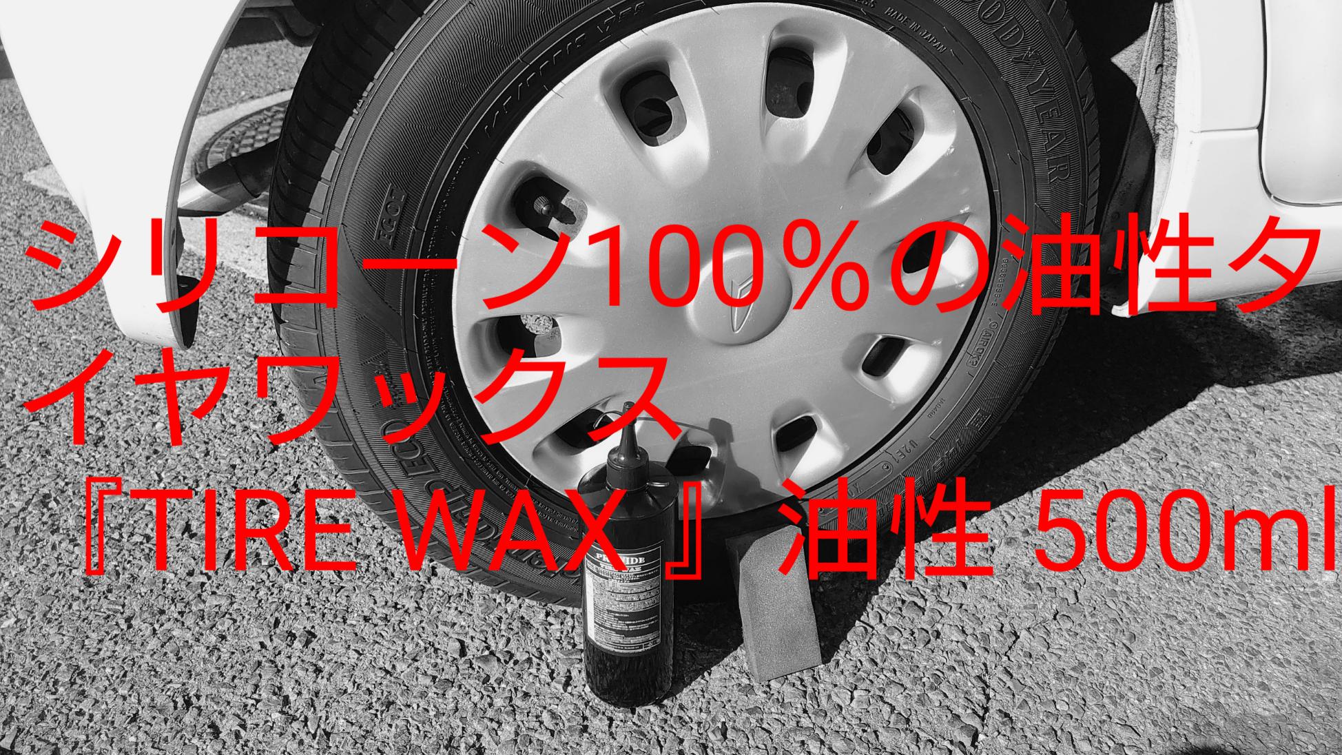 シリコーン100%のタイヤワックス!?「TIRE WAX」を使ってみた。