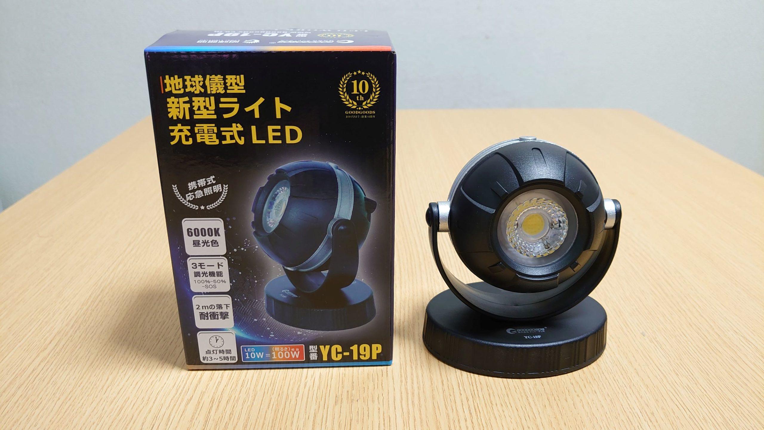 車の整備には丁度いいサイズ!GOODGOODSの充電式小型LED投光器「YC-19P」を使ってみた!