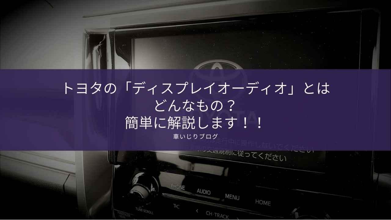 トヨタの「ディスプレイオーディオ」とはどんなもの?簡単に解説します!!