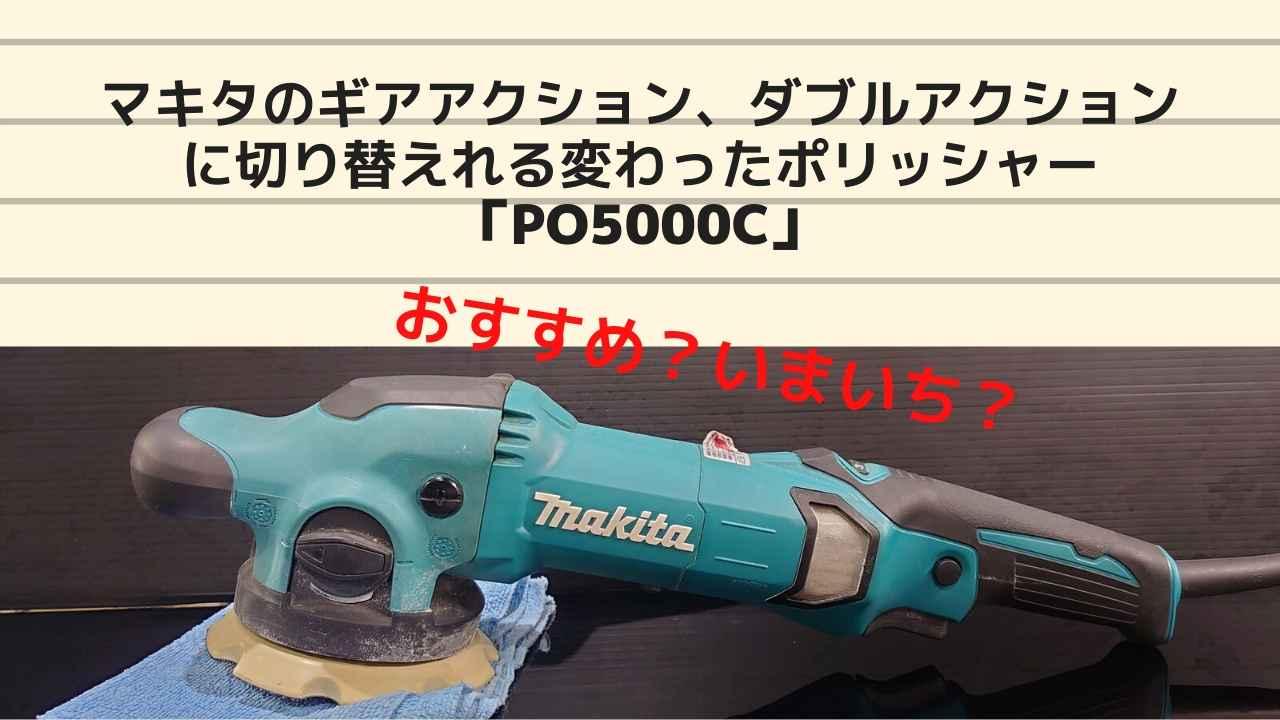 マキタのギアアクション、ダブルアクションに切り替えれる変わったポリッシャー「PO5000C」