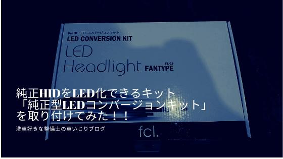 純正HIDをLED化できるキット「純正型LEDコンバージョンキット」を取り付けてみた!!