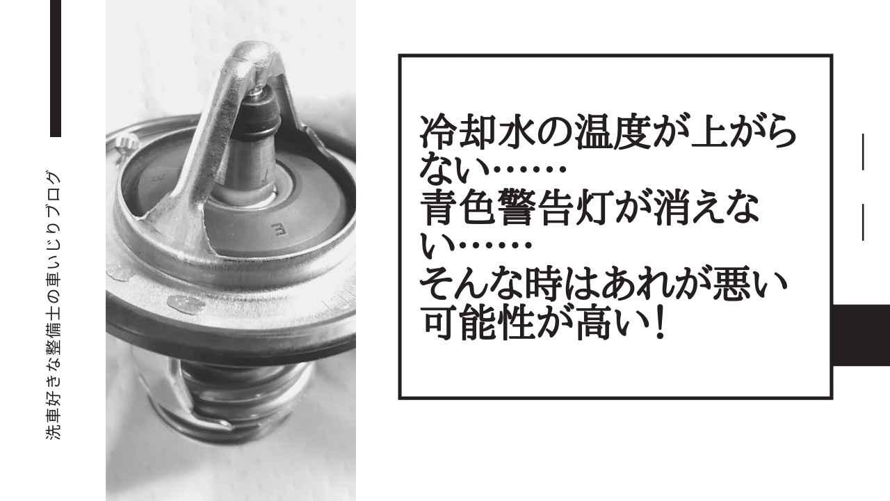 冷却水の温度が上がらない?暖房の効きが悪い?そんな時はあれが悪い可能性が高い!