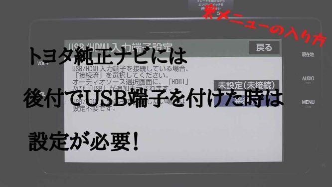 トヨタ純正ナビに後付でUSB端子を付けた時は設定が必要!設定方法をご紹介