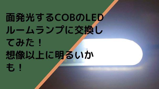 面発光するCOBのLEDルームランプに交換してみた!想像以上に明るいかも!