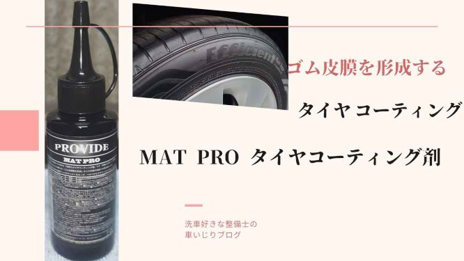 プロヴァイドのゴム皮膜を形成する特殊な高耐久タイヤワックス「MAT PRO タイヤコーティング剤」ゴムモールにも使えるんです使!