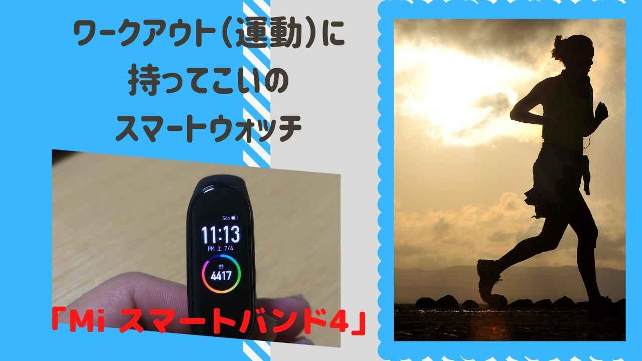 ワークアウト(運動)に持ってこいのスマートウォッチ、Xiaomiの「Mi スマートバンド4」オプションでお洒落にもなる!!