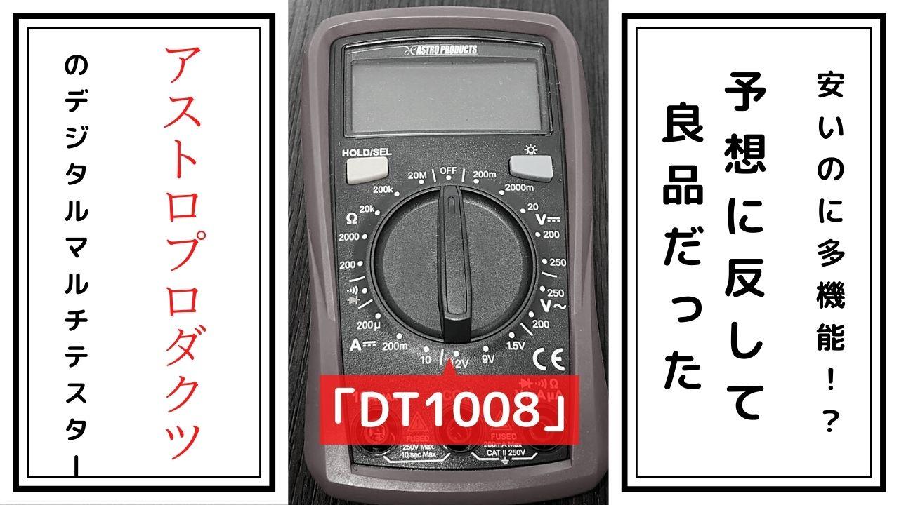 安いのに多機能!?予想に反して良品だったアストロのデジタルマルチテスター「DT1008」