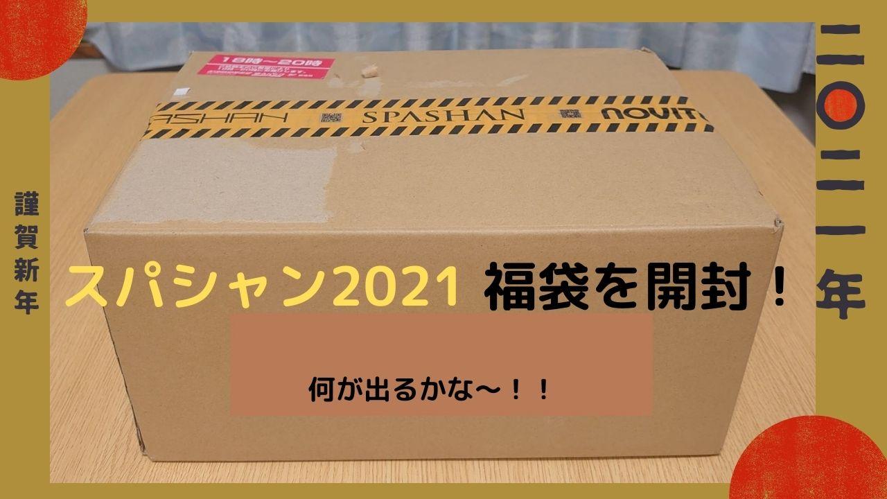 スパシャン2021福袋を開封!何が出るかな〜!!