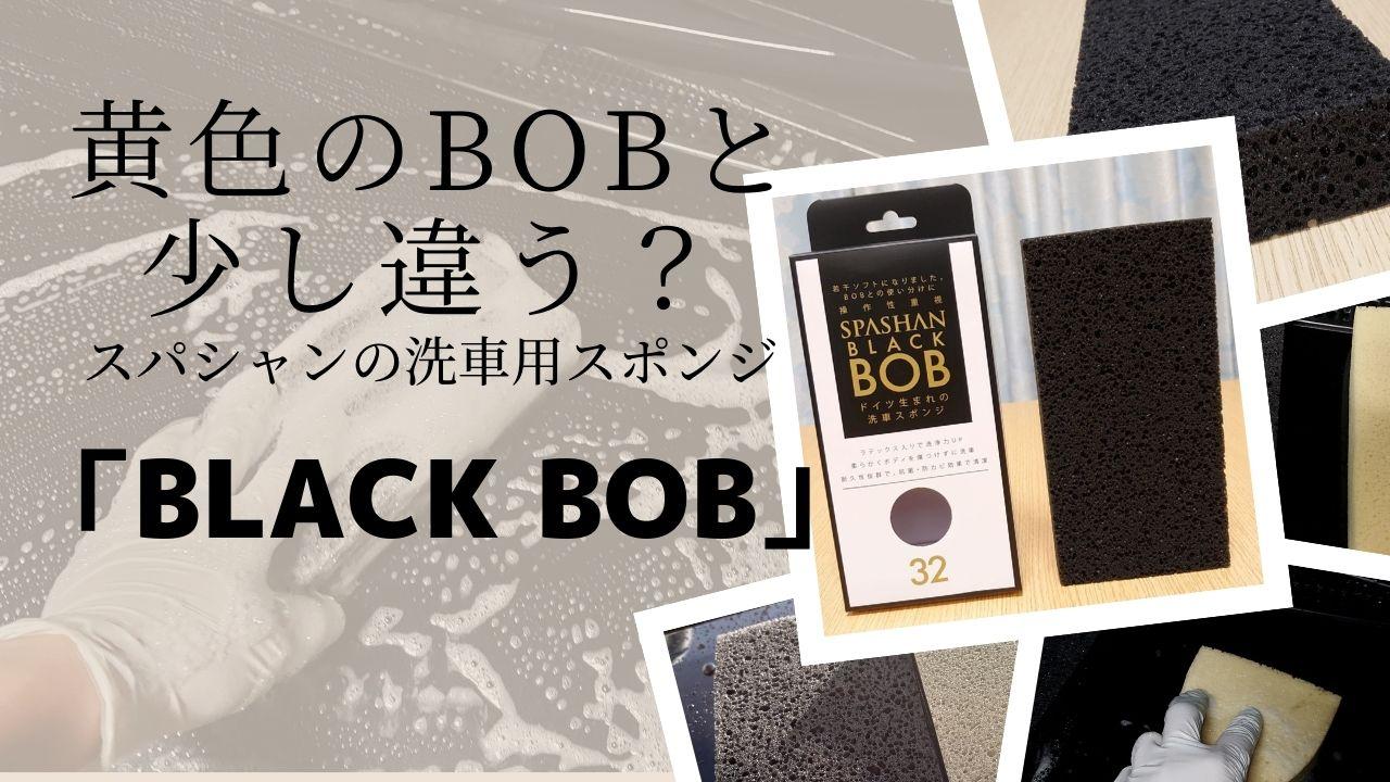 黄色のBOBと少し違う?スパシャンの洗車用スポンジ「BLACK BOB」