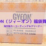 初GYEON(ジーオン)福袋買ってみた!