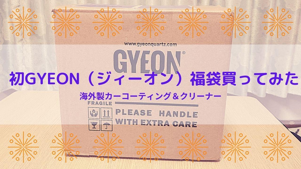 初GYEON(ジィーオン)福袋買ってみた!