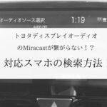 トヨタディスプレイオーディオのMiracastが繋がらない!?対応スマホの検索方法!