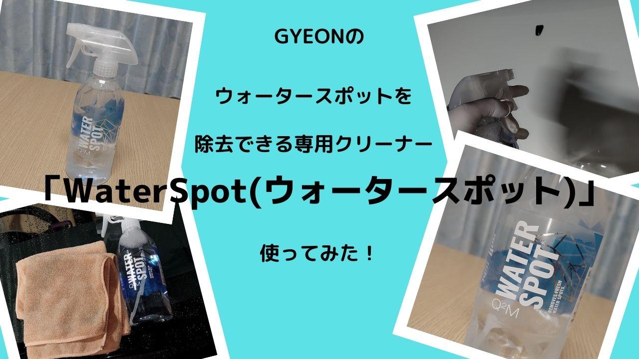 GYEONのウォータースポットを除去できる専用クリーナー「WaterSpot(ウォータースポット)」を使ってみた!