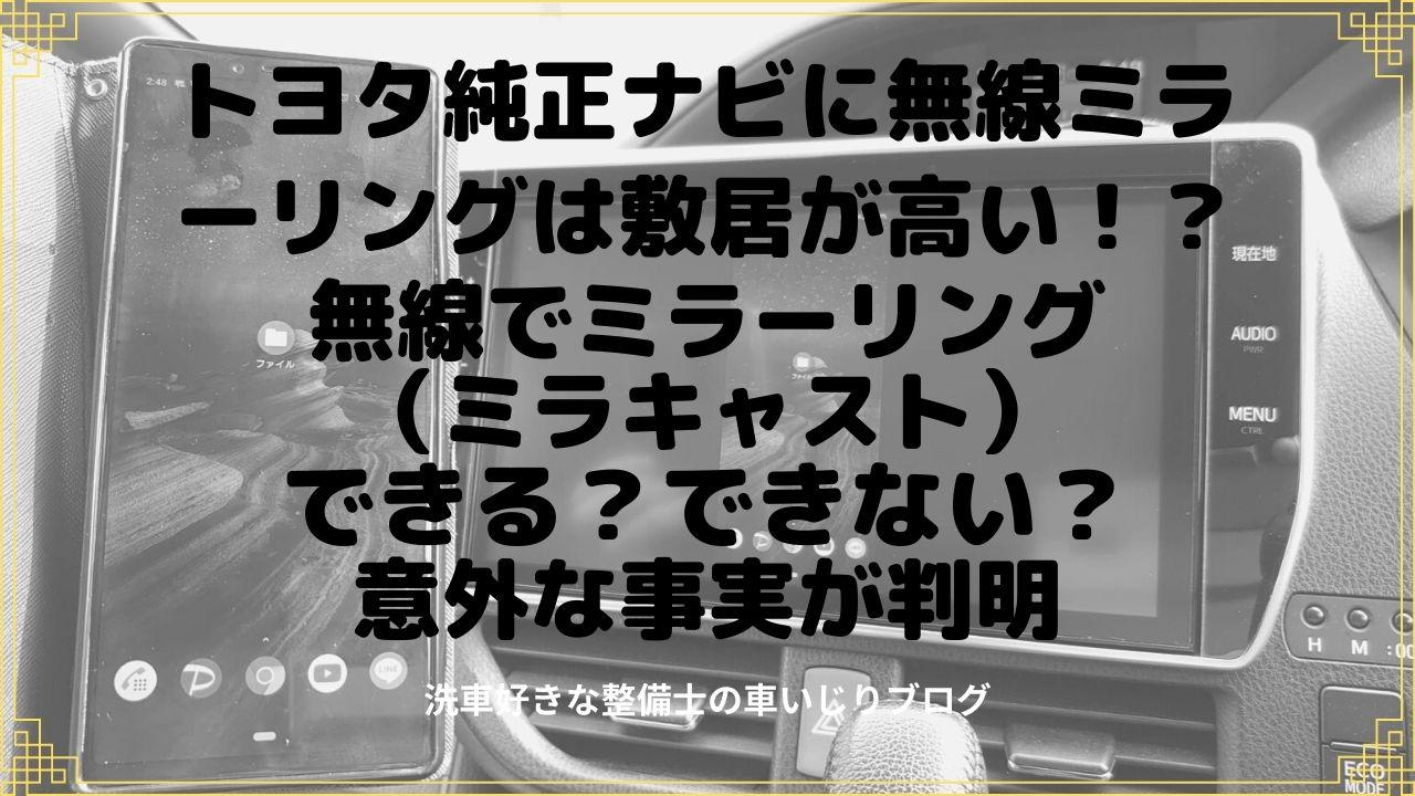 トヨタ純正ナビに無線ミラーリングは敷居が高い!?無線でミラーリング(ミラキャスト)できる?できない?意外な事実が判明