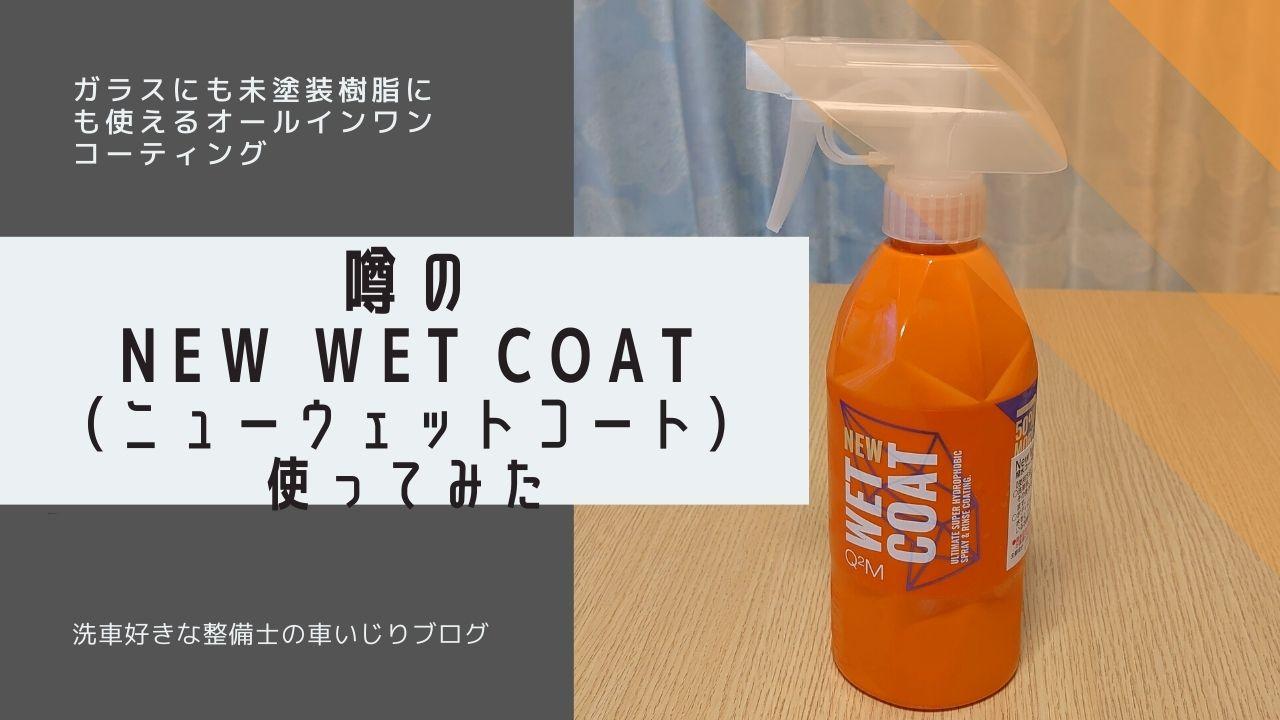 噂のNEW Wet Coat(ニューウェットコート)を使ってみた!