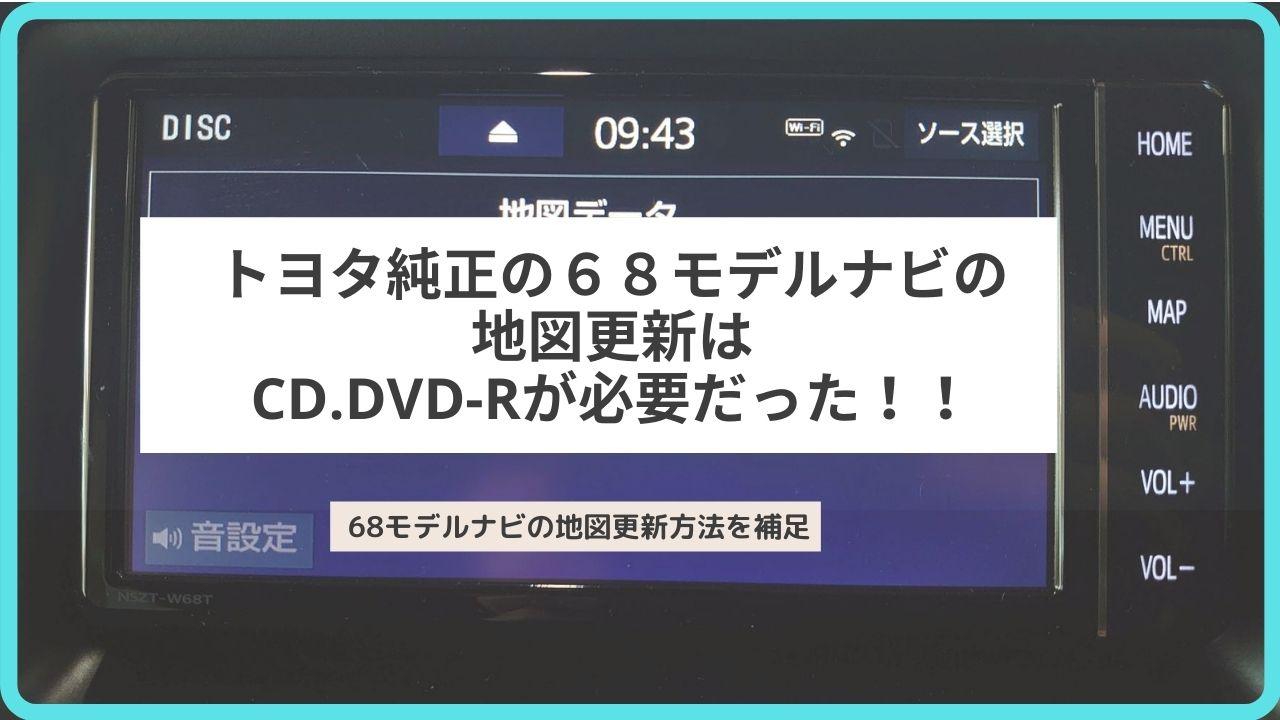 トヨタ純正の68モデルナビの地図更新はCD.DVD-Rが必要だった!!