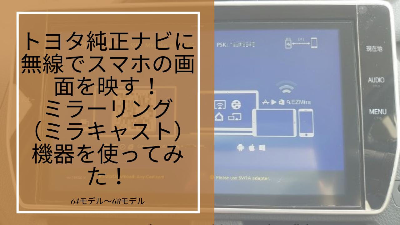 トヨタ純正ナビに無線でスマホの画面を映す!ミラーリング(ミラキャスト)機器を使ってみた!